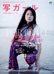 寫真女孩 Vol.29【日文版】