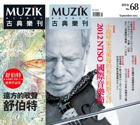 MUZIK古典樂刊 09月號/2012 第68期