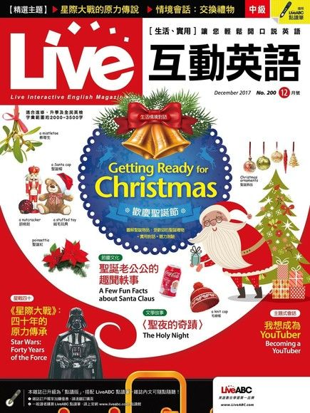 Live互動英語 12月號2017 第200期