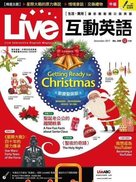 Live互動英語 12月號/2017 第200期