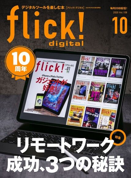 flick! 2020年10月號 Vol.108 【日文版】