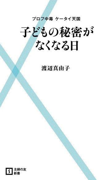 個人網頁中毒 沒有秘密的手機世界(日文書)