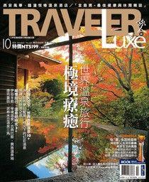 TRAVELER luxe旅人誌 10月號/2015 第125期
