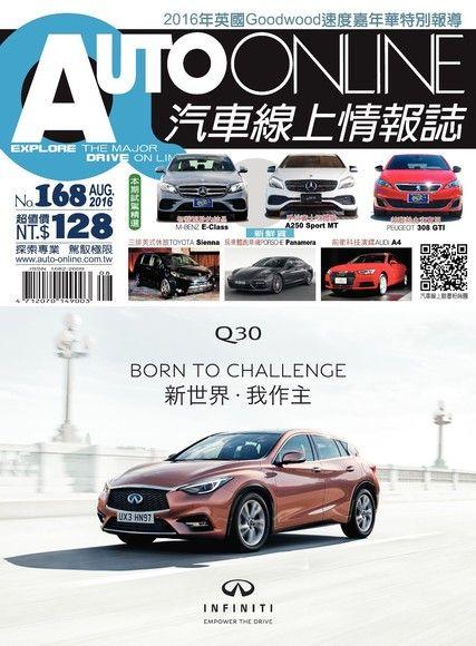 AUTO-ONLINE汽車線上情報誌 08月號/2016 第168期