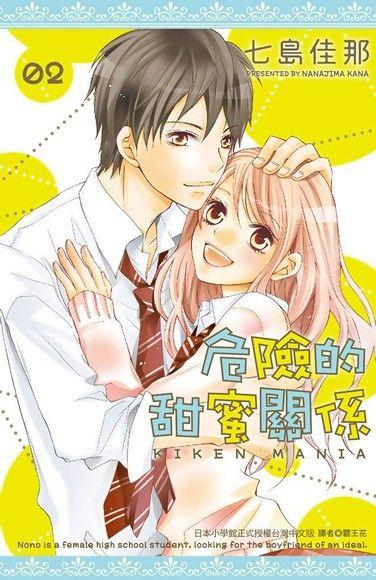 危險的甜蜜關係(02)完