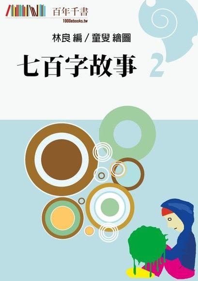 七百字故事(二)