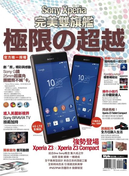 Sony Xperia完美雙旗艦極限の超越