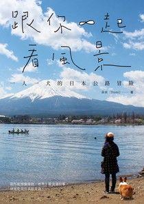 跟你一起看風景:一人一犬的日本公路冒險