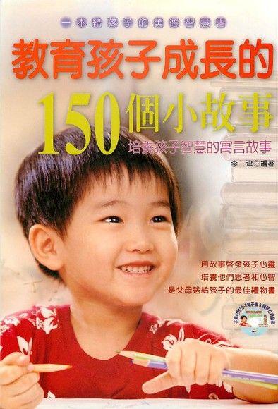 教育孩子成長的150個小故事:培養孩子智慧的寓言故事