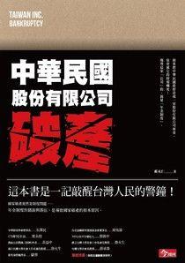 中華民國股份有限公司破產