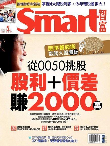 Smart 智富 05月號/2018 第237期