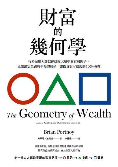 財富的幾何學