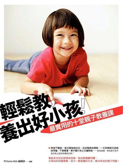 輕鬆教,養出好小孩:最實用的10堂親子教養課