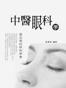 中醫眼科學