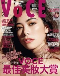 VoCE美妝時尚國際中文版 02月號/2018 第101期