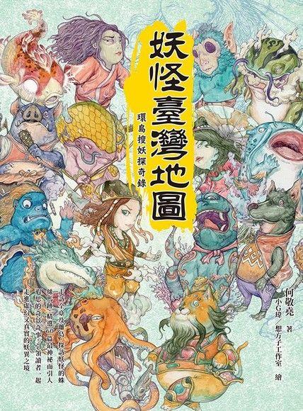 妖怪臺灣地圖