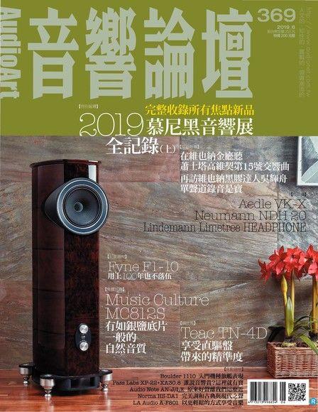 Audio Art 音響論壇 06月號/2019 第369期