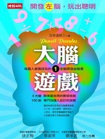 大腦遊戲1