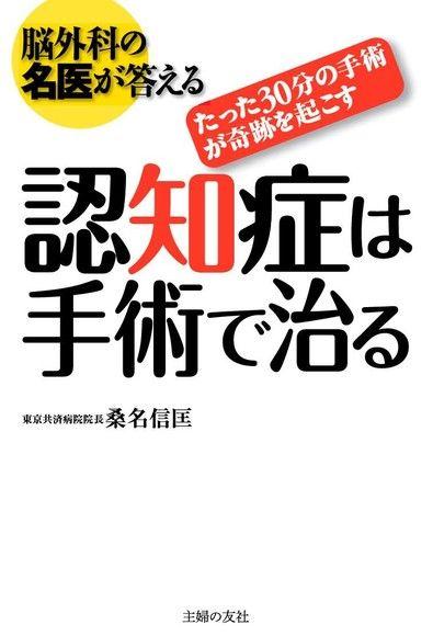 腦外科的名醫來解答 癡呆症的手術治療法(日文書)