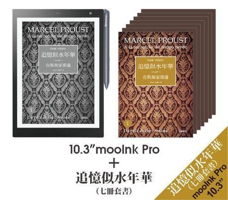 mooInk Pro +《追憶似水年華(七冊套書)》套組