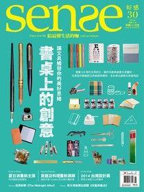 Sense好感 08月號/2014 第30期