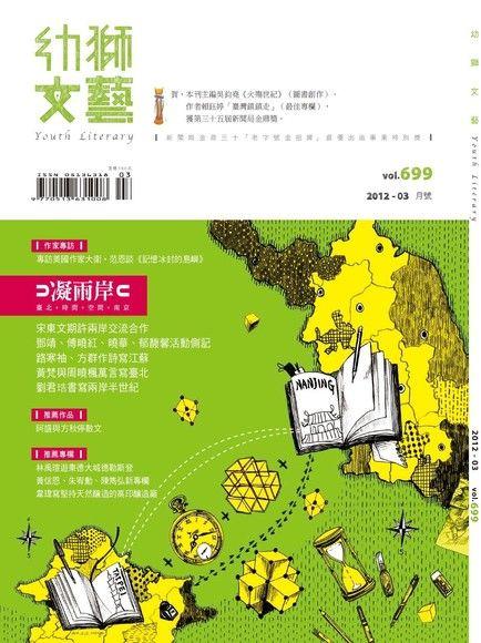 幼獅文藝 03月 2012 第699期