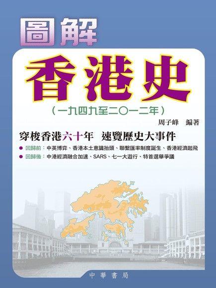 圖解香港史(一九四九至二〇一二年)