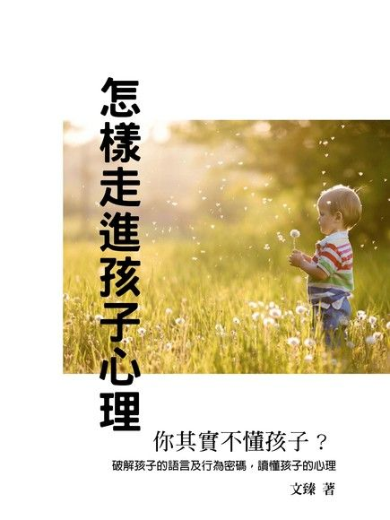 怎樣走進孩子心理《你其實不懂孩子》