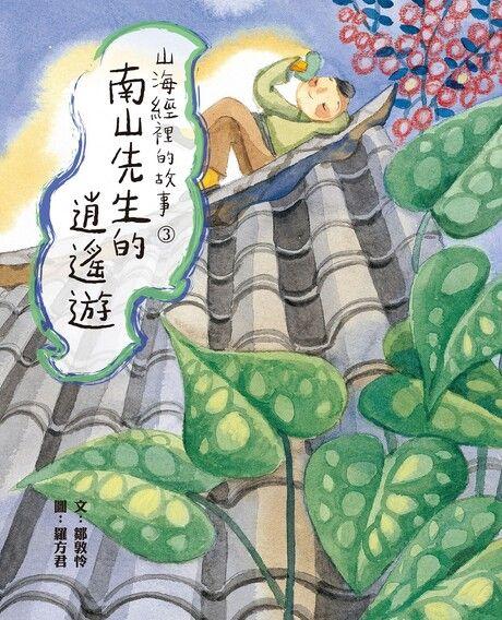 山海經裡的故事3:南山先生的逍遙遊