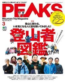 PEAKS 2019年3月號 No.112 【日文版】