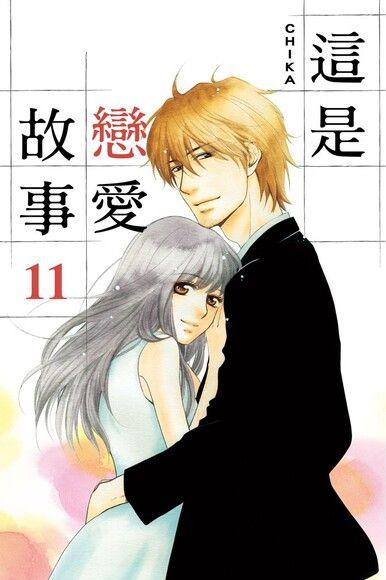 這是戀愛故事 (11)