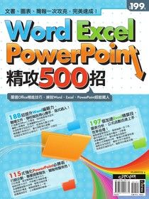 Word、Excel、PowerPoint精攻500招