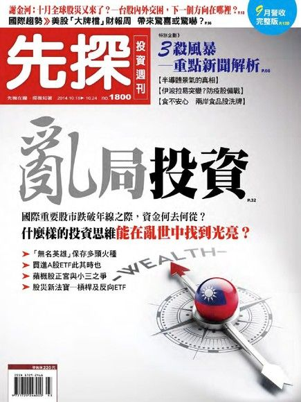 先探投資週刊 第1800期 2014/10/17