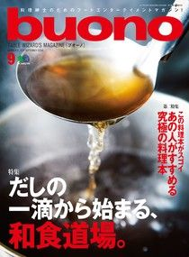 buono 2017年9月號 【日文版】