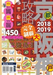 京阪神攻略完全制霸2018-2019