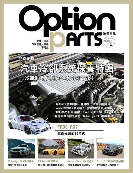 Option改裝車訊2020/9月號(NO.259)