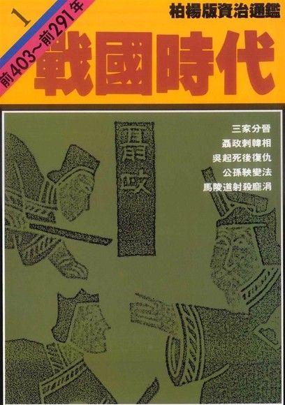 通鑑(1):戰國時代