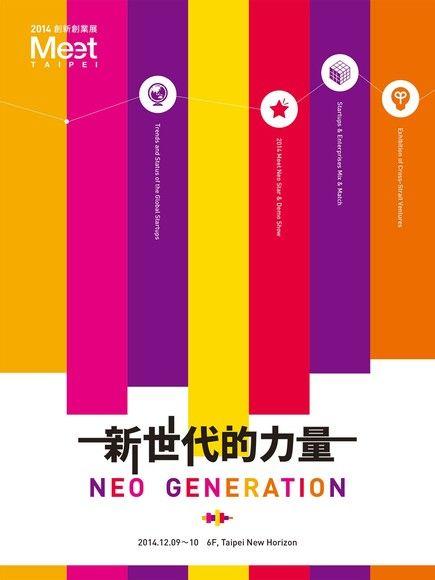 2014 Meet Taipei Booklet【英文版】