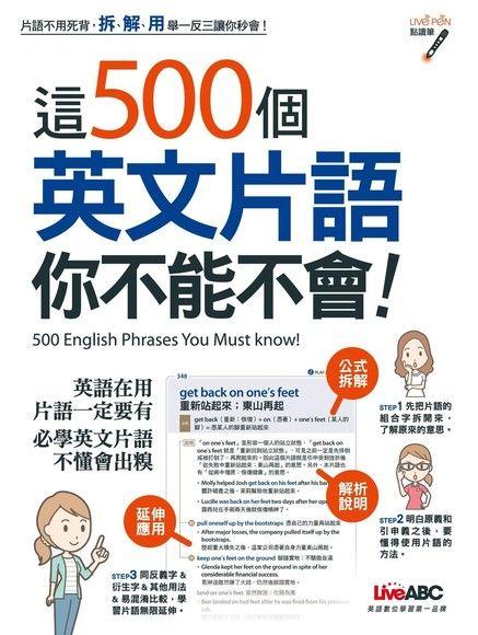 這500個英文片語你不能不會(書+1片朗讀MP3光碟)