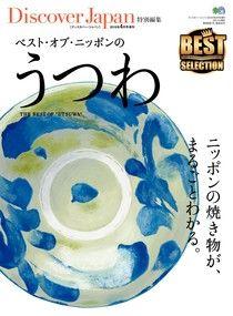 Discover Japan特別編集BEST・OF・JAPAN的瓷器【日文版】