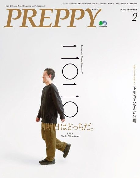PREPPY 2020年2月號 【日文版】