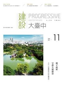 建設大臺中期刊 第11期
