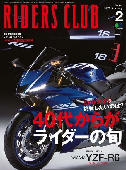 RIDERS CLUB 2017年2月號 No.514【日文版】
