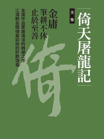 倚天屠龍記(共8冊)新修文庫版*不分售*(平裝)