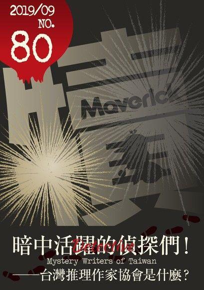 犢月刊-NO.80