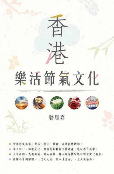 香港樂活節氣文化