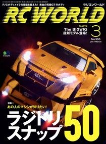 RC WORLD 2017年3月號 No.255【日文版】