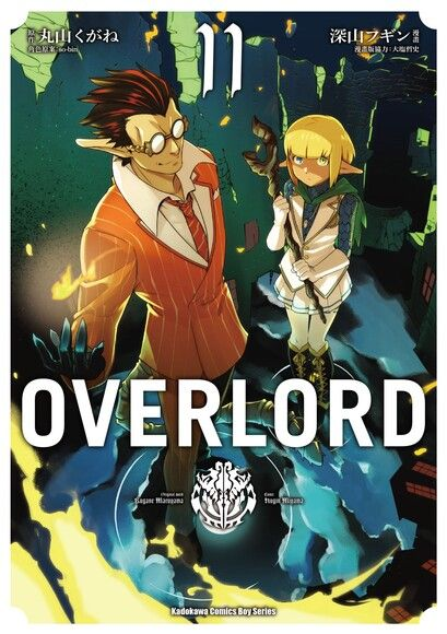 OVERLORD (11)(漫畫)