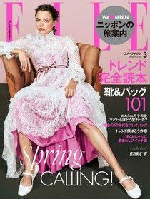 ELLE 2020年03月號 【日文版】