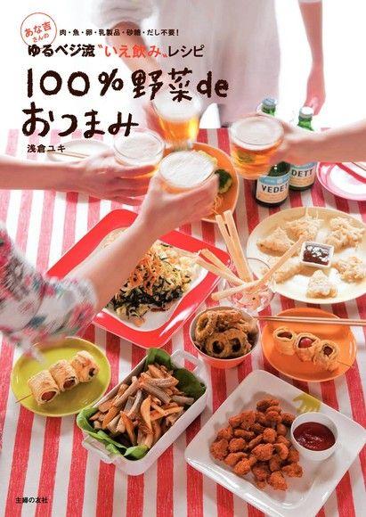Another Kitchen的百分百蔬菜食譜(日文書)